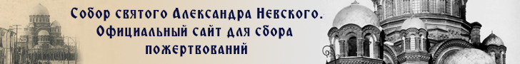 Официальный сайт для сбора пожертвований на воссоздание собора святого Александра Невского