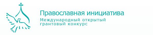 Грантовый конкурс для православных инициатив