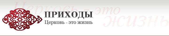 prichod_ru
