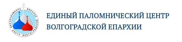 Паломнический центр Волгограда