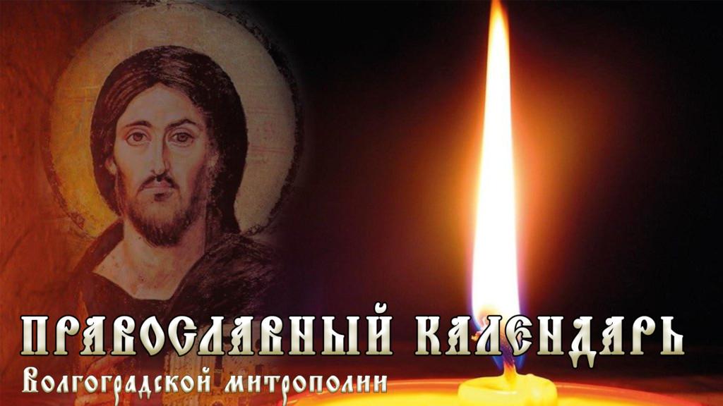 Православный календарь Волгоградской митрополии