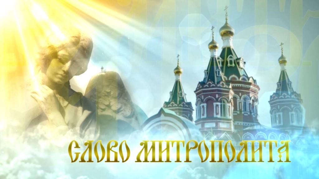 ТВ передача Слово митрополита