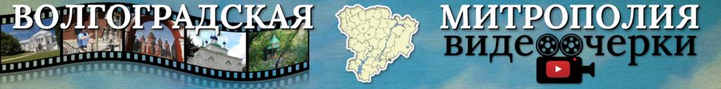 Видеоочерки о Волгоградской Митрополии